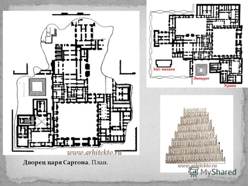Дворец царя Саргона. План.