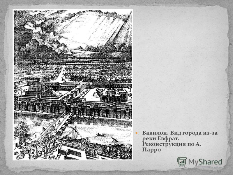 Вавилон. Вид города из-за реки Евфрат. Реконструкция по А. Парро