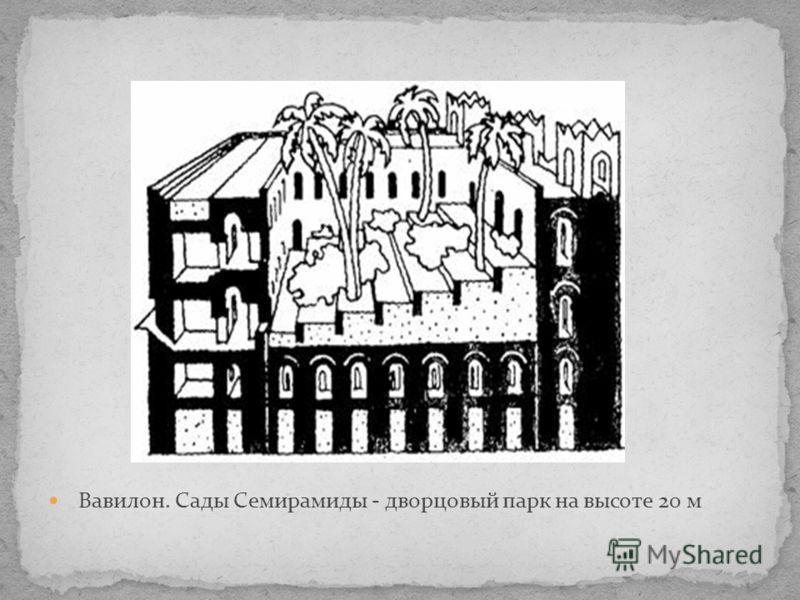 Вавилон. Сады Семирамиды - дворцовый парк на высоте 20 м