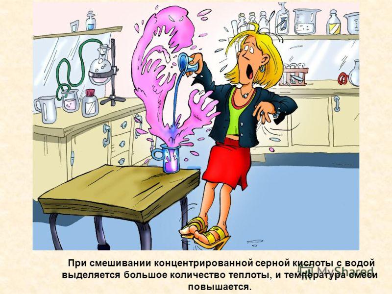 При смешивании концентрированной серной кислоты с водой выделяется большое количество теплоты, и температура смеси повышается.