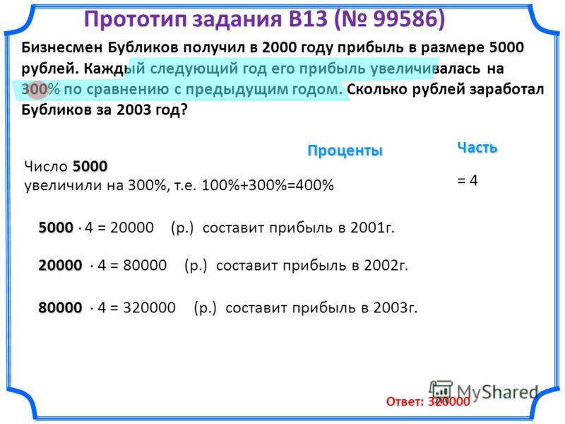 Бизнесмен Бубликов получил в 2000 году прибыль в размере 5000 рублей. Каждый следующий год его прибыль увеличивалась на 300% по сравнению с предыдущим годом. Сколько рублей заработал Бубликов за 2003 год? Прототип задания B13 ( 99586) увеличили на 30