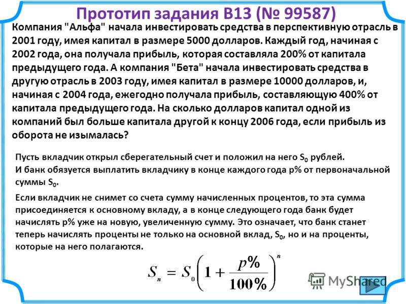 Прототип задания B13 ( 99587) Компания