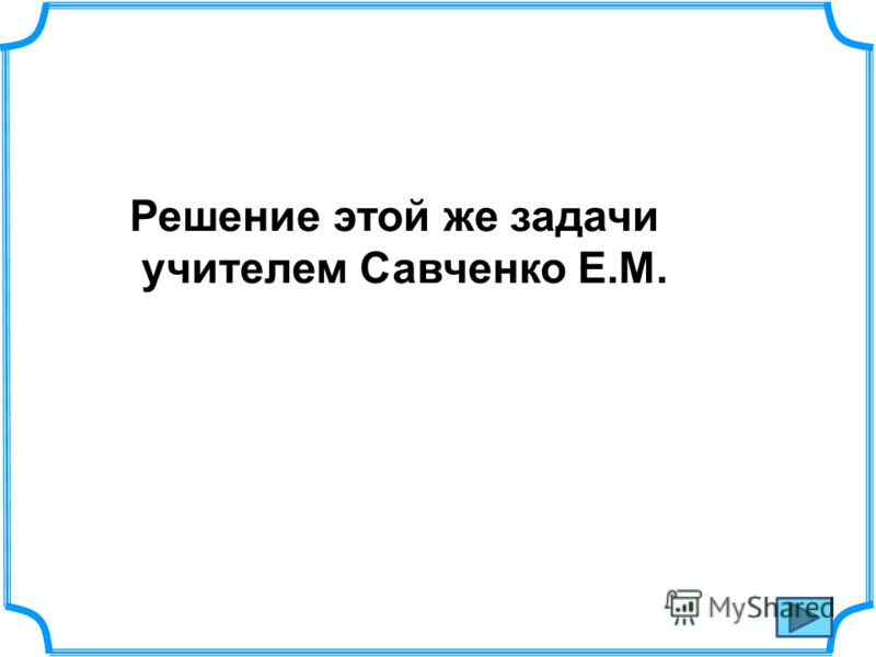 Решение этой же задачи учителем Савченко Е.М.