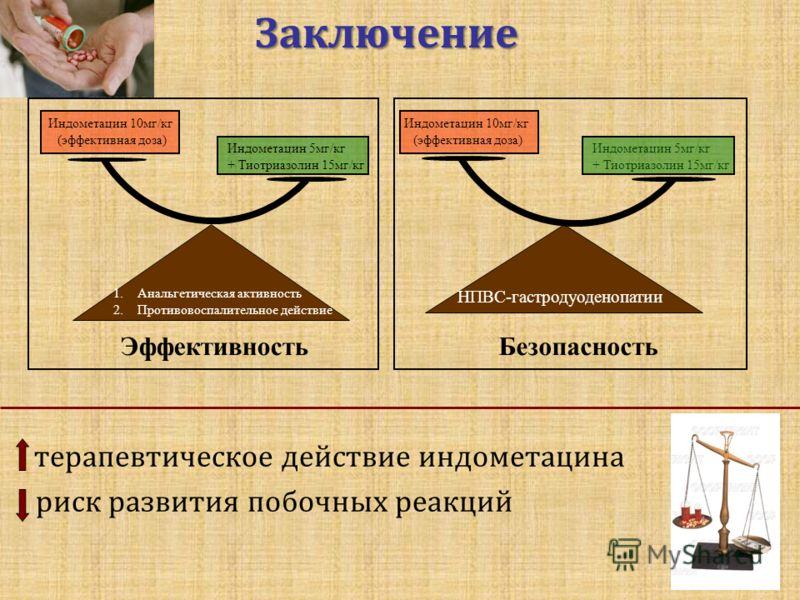 Безопасность НПВС-гастродуоденопатии Индометацин 5мг/кг + Тиотриазолин 15мг/кг Эффективность 1.Анальгетическая активность 2.Противовоспалительное действиеЗаключение Индометацин 10мг/кг (эффективная доза) Индометацин 10мг/кг (эффективная доза) терапев