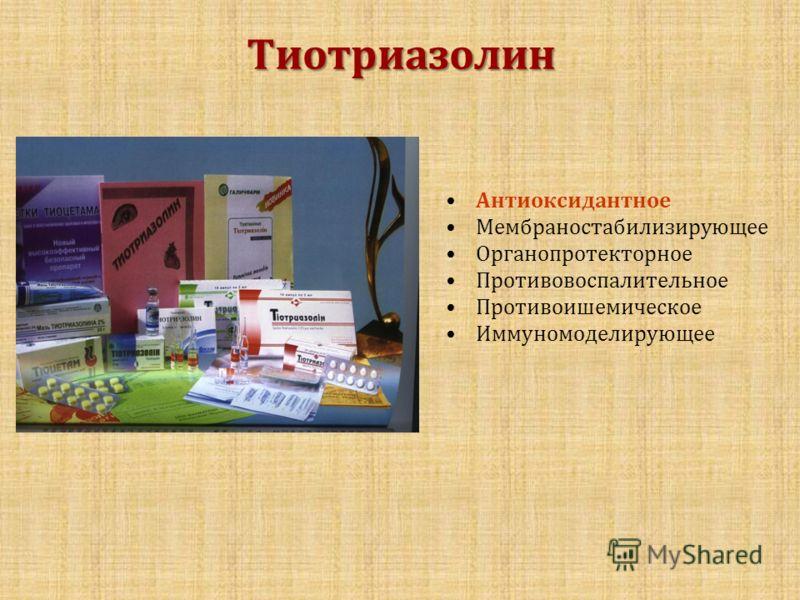 Тиотриазолин Антиоксидантное Мембраностабилизирующее Органопротекторное Противовоспалительное Противоишемическое Иммуномоделирующее