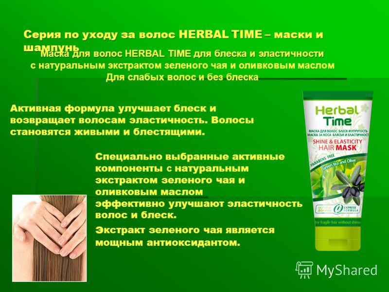 Серия по уходу за волос HERBAL TIME – маски и шампунь Маска для волос HERBAL TIME для блеска и эластичности с натуральным экстрактом зеленого чая и оливковым маслом Для слабых волос и без блеска Активная формула улучшает блеск и возвращает волосам эл