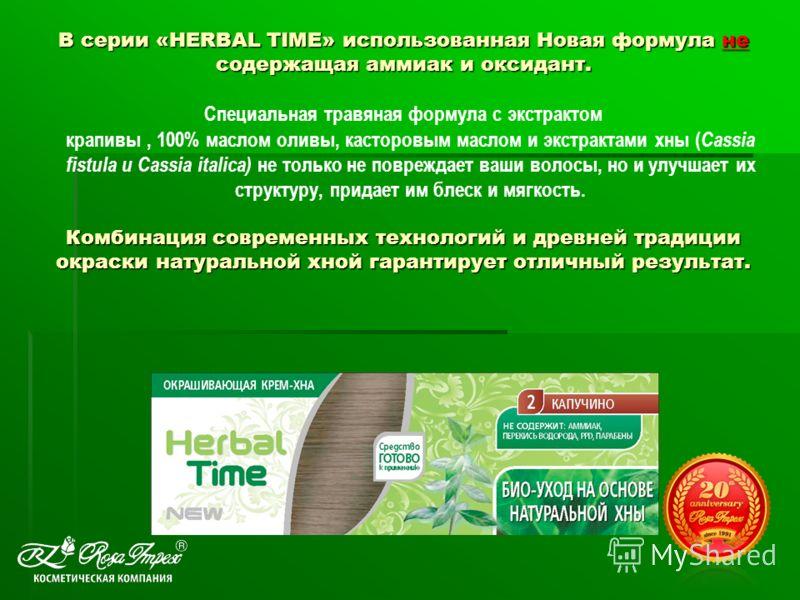 В серии «HERBAL TIME» использованная Новая формула не содержащая аммиак и оксидант. Комбинация современных технологий и древней традиции окраски натуральной хной гарантирует отличный результат. В серии «HERBAL TIME» использованная Новая формула не со