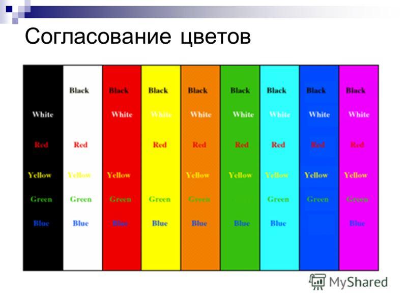 Согласование цветов