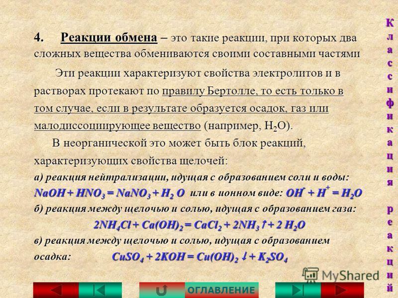 Взаимодействие щелочного металла кальция с водой: Са + 2Н 2 О = Са(ОН) 2 + H 2 Са + 2Н 2 О = Са(ОН) 2 + H 2 ОГЛАВЛЕНИЕ Классификация Классификация реакций реакций Классификация Классификация реакций реакций