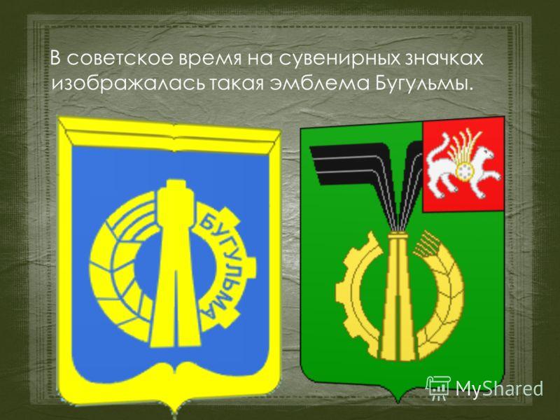 В советское время на сувенирных значках изображалась такая эмблема Бугульмы.