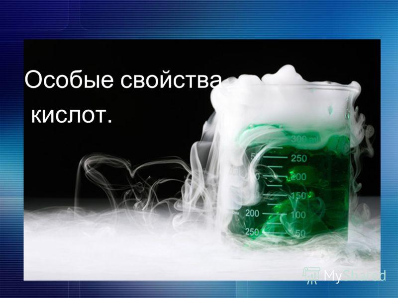 Особые свойства кислот.