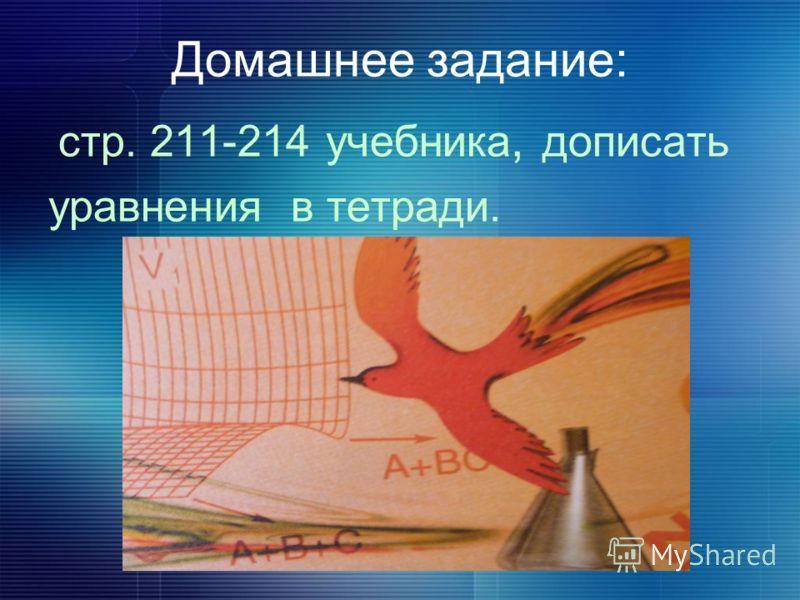 Домашнее задание: стр. 211-214 учебника, дописать уравнения в тетради.