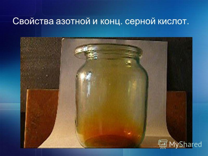 Свойства азотной и конц. серной кислот.