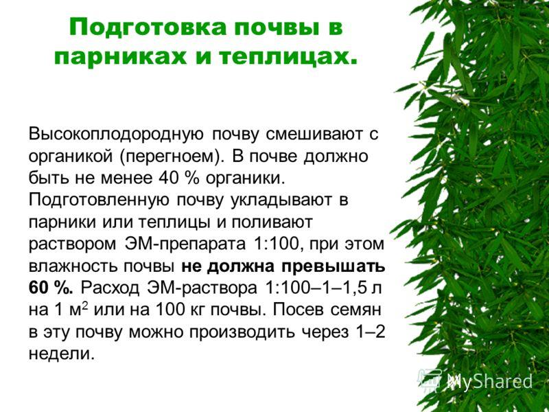 Приготовление почвосмеси для рассады. Вариант 2. Cостав: на 10 частей земли 1 часть ЭМ- компоста или другой органики (торф, навоз) и препарат