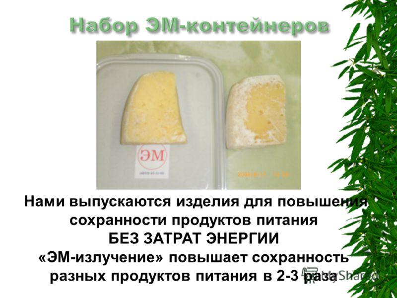 Набор ЭМ – контейнеров (3 шт.) для хранения пищевых продуктов. В состав набора входит три ЭМ- контейнера емкостью 2,0 л., 1,2 л., 0,7 л. Форма и размер ЭМ-контейнеров подобраны таким образом, что они удобно укладываются один в другой по принципу матр
