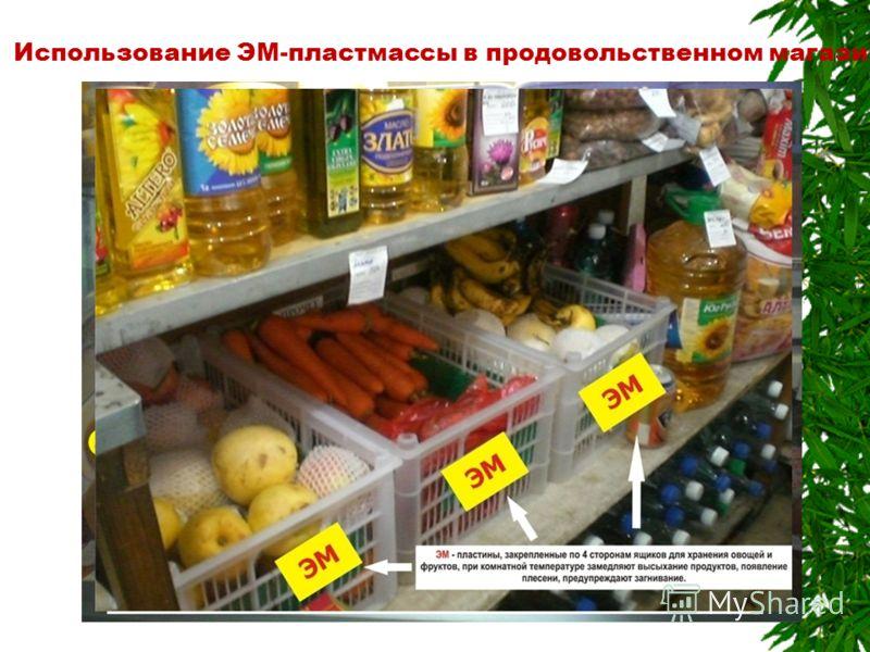 Жидкость из фруктов, овощей, побывавших на ЭМ-доске приводит кровь в норму. Доказательство получено путем гемосканирования после употребления жидкости из ЭМ-пластиковых емкостей в Московском Университете Технологий и Управления на кафедре биоэкологи