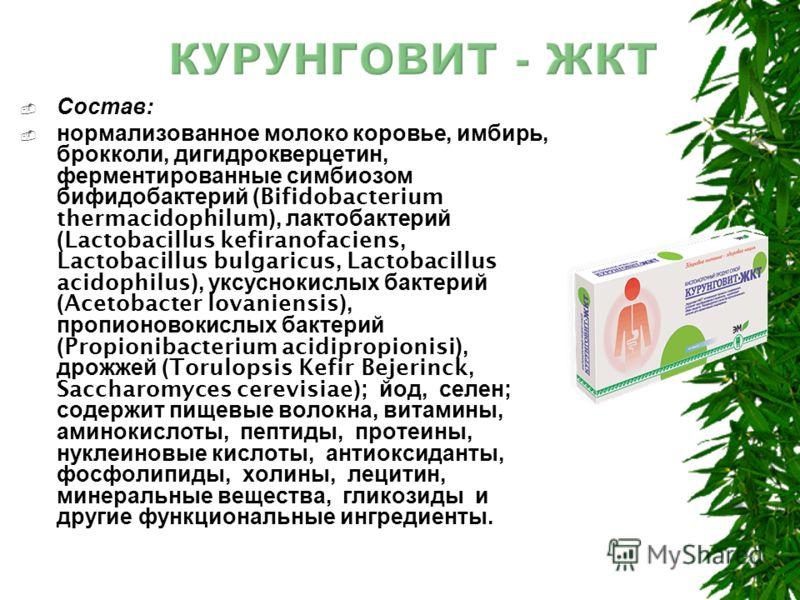 Исследования клинической эффективности продукта лечебно- оздоровительного питания поликомпонентного пробиотика «Курунговит-ЖКТ» (СТО 02069473- 001-2008) при нарушениях функций желудочно-кишечного тракта, проведенные в период с апреля по сентябрь 2009