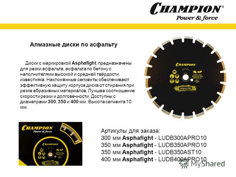 Алмазные диски по асфальту Диски с маркировкой Asphafight, предназначены для резки асфальта, асфальта по бетону с наполнителями высокой и средней твёрдости, известняка. Наклонённые сегменты обеспечивают эффективную защиту корпуса диска от стирания пр