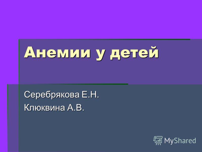 Анемии у детей Серебрякова Е.Н. Клюквина А.В.
