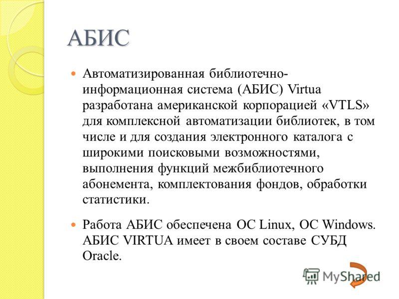 АБИС Автоматизированная библиотечно- информационная система (АБИС) Virtua разработана американской корпорацией «VTLS» для комплексной автоматизации библиотек, в том числе и для создания электронного каталога с широкими поисковыми возможностями, выпол