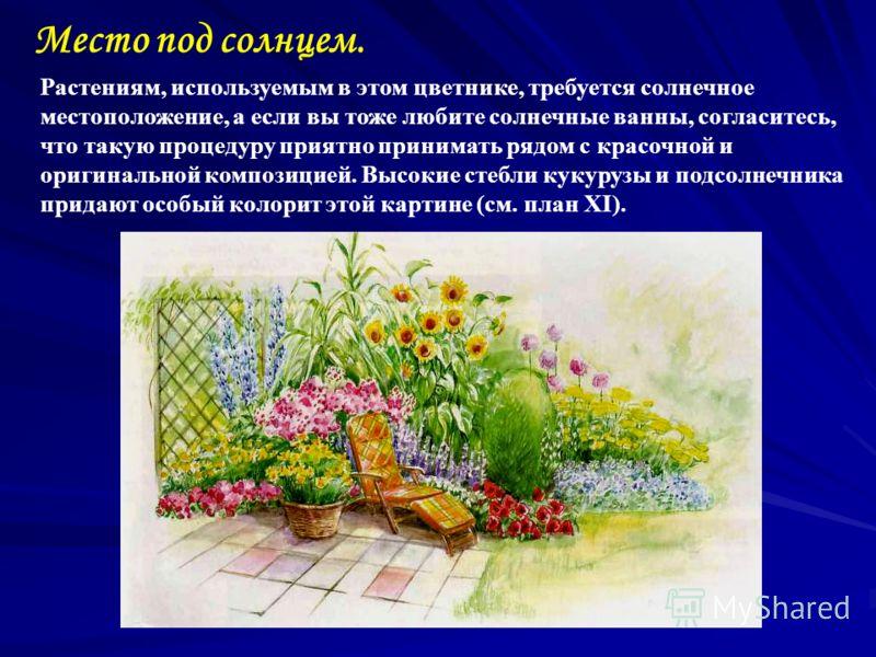 Место под солнцем. Растениям, используемым в этом цветнике, требуется солнечное местоположение, а если вы тоже любите солнечные ванны, согласитесь, что такую процедуру приятно принимать рядом с красочной и оригинальной композицией. Высокие стебли кук