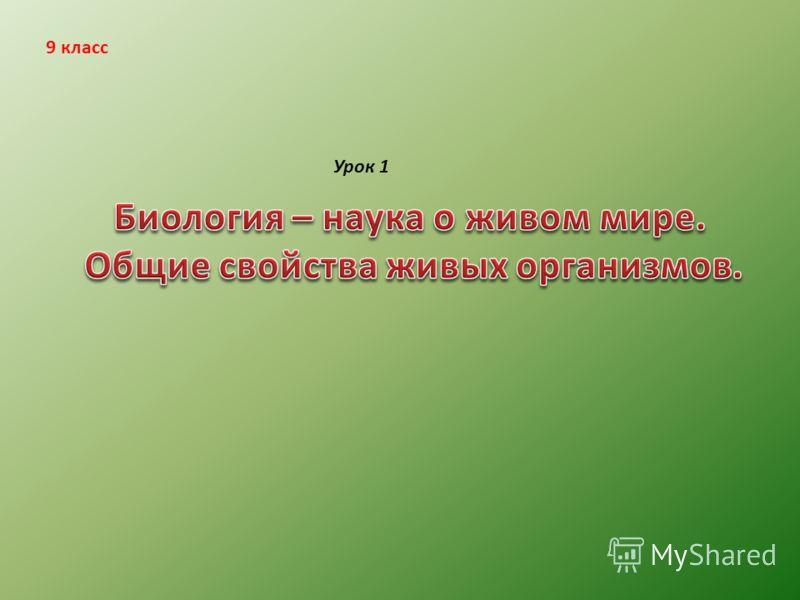 9 класс Урок 1