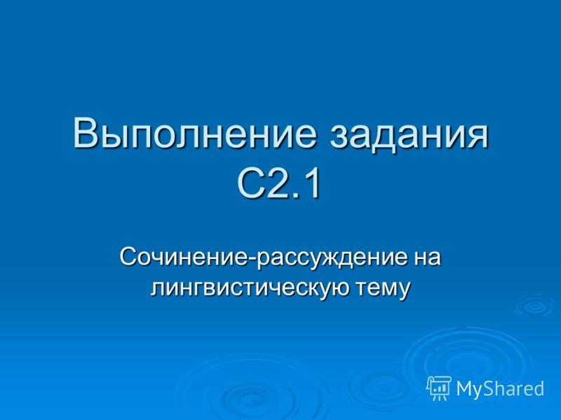 Выполнение задания С2.1 Сочинение-рассуждение на лингвистическую тему