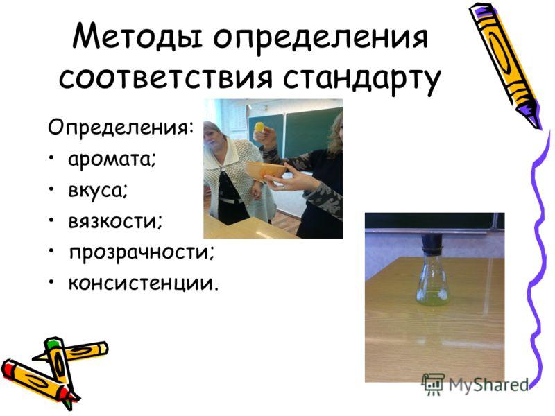 Методы определения соответствия стандарту Определения: аромата; вкуса; вязкости; прозрачности; консистенции.