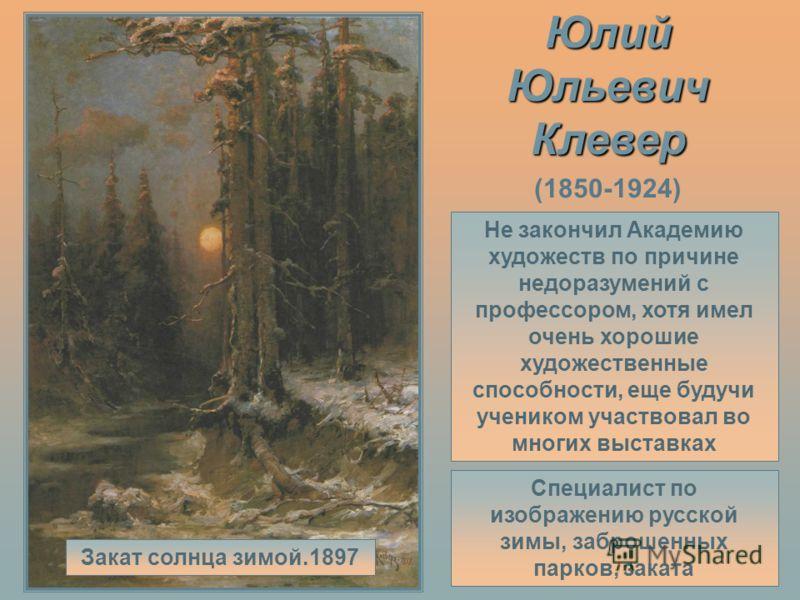 ЮлийЮльевичКлевер (1850-1924) Закат солнца зимой.1897 Не закончил Академию художеств по причине недоразумений с профессором, хотя имел очень хорошие художественные способности, еще будучи учеником участвовал во многих выставках Специалист по изображе