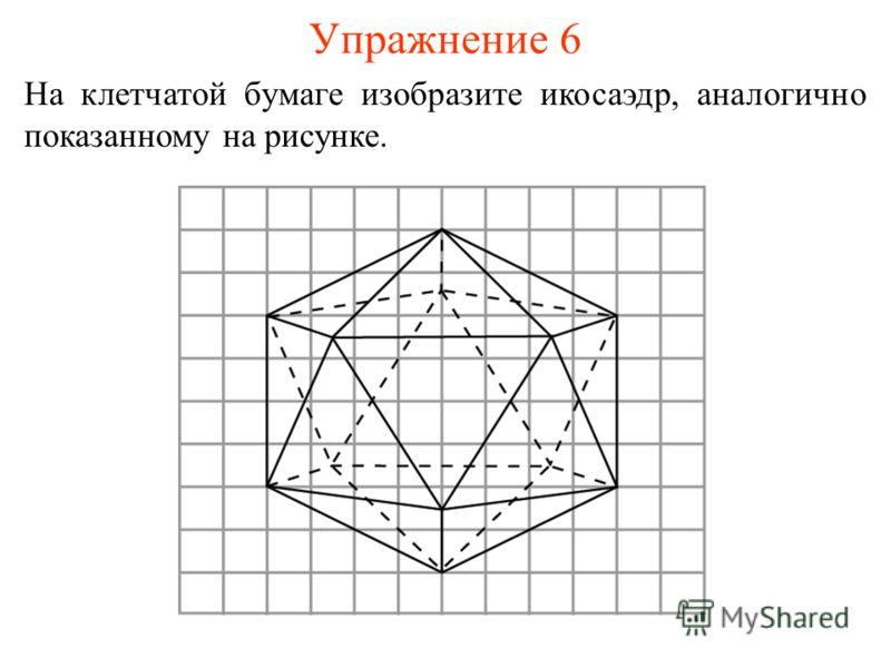 Упражнение 6 На клетчатой бумаге изобразите икосаэдр, аналогично показанному на рисунке.