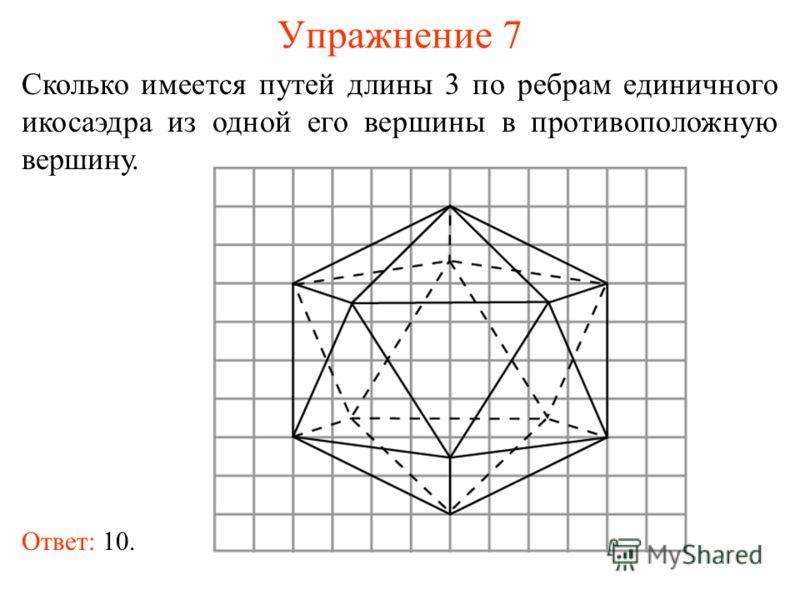 Упражнение 7 Сколько имеется путей длины 3 по ребрам единичного икосаэдра из одной его вершины в противоположную вершину. Ответ: 10.