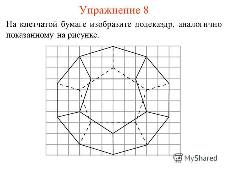 Упражнение 8 На клетчатой бумаге изобразите додекаэдр, аналогично показанному на рисунке.