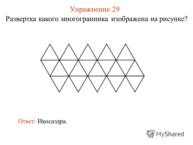 Упражнение 29 Развертка какого многогранника изображена на рисунке? Ответ: Икосаэдра.