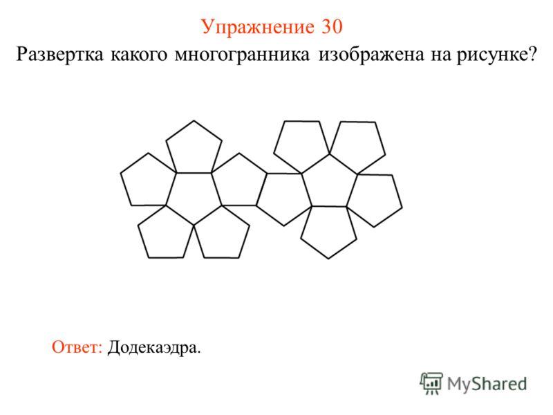 Упражнение 30 Развертка какого многогранника изображена на рисунке? Ответ: Додекаэдра.
