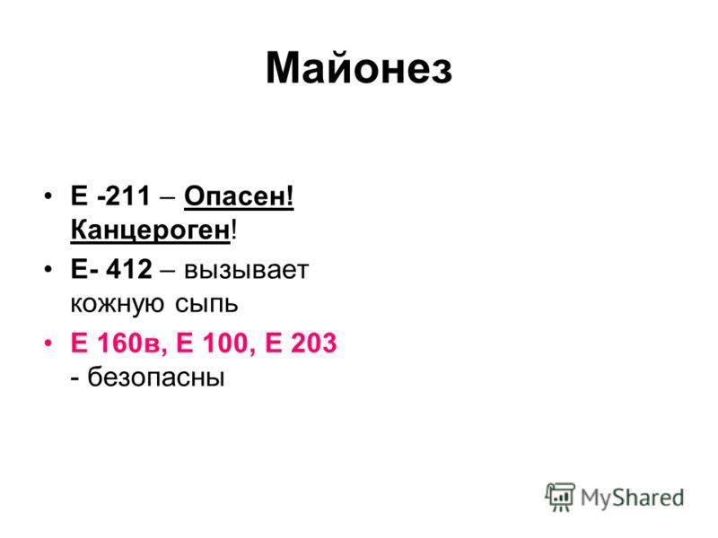 Майонез Е -211 – Опасен! Канцероген! Е- 412 – вызывает кожную сыпь Е 160в, Е 100, Е 203 - безопасны