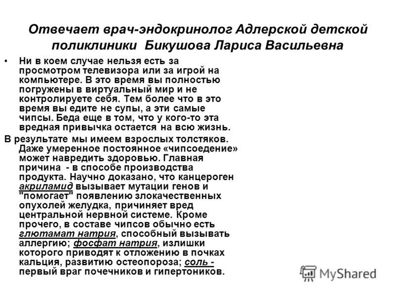 Отвечает врач-эндокринолог Адлерской детской поликлиники Бикушова Лариса Васильевна Ни в коем случае нельзя есть за просмотром телевизора или за игрой на компьютере. В это время вы полностью погружены в виртуальный мир и не контролируете себя. Тем бо