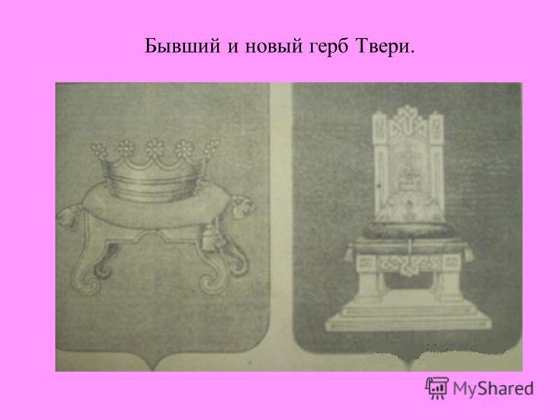 Бывший и новый герб Твери.