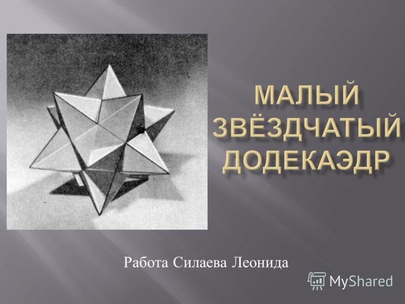 Работа Силаева Леонида