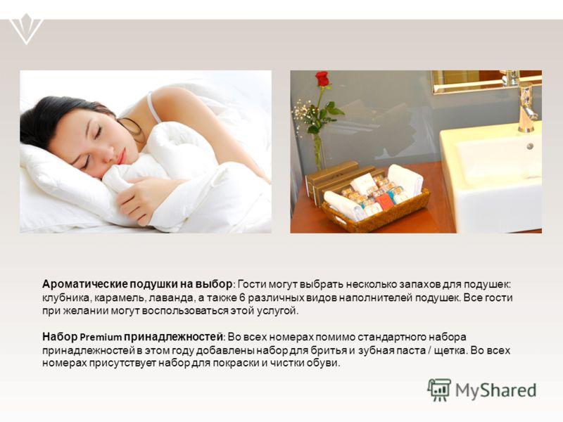 Ароматические подушки на выбор : Гости могут выбрать несколько запахов для подушек: клубника, карамель, лаванда, а также 6 различных видов наполнителей подушек. Все гости при желании могут воспользоваться этой услугой. Набор Premium принадлежностей :