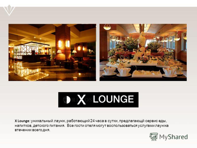 X Lounge: уникальный лаунж, работающий 24 часа в сутки, предлагающй сервис еды, напитков, детского питания. Все гости отеля могут воспользоваться услугами лаунжа втечении всего дня.