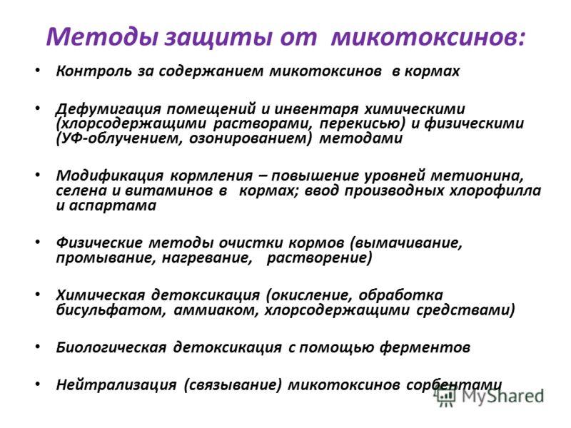 Методы защиты от микотоксинов: Контроль за содержанием микотоксинов в кормах Дефумигация помещений и инвентаря химическими (хлорсодержащими растворами, перекисью) и физическими (УФ-облучением, озонированием) методами Модификация кормления – повышение