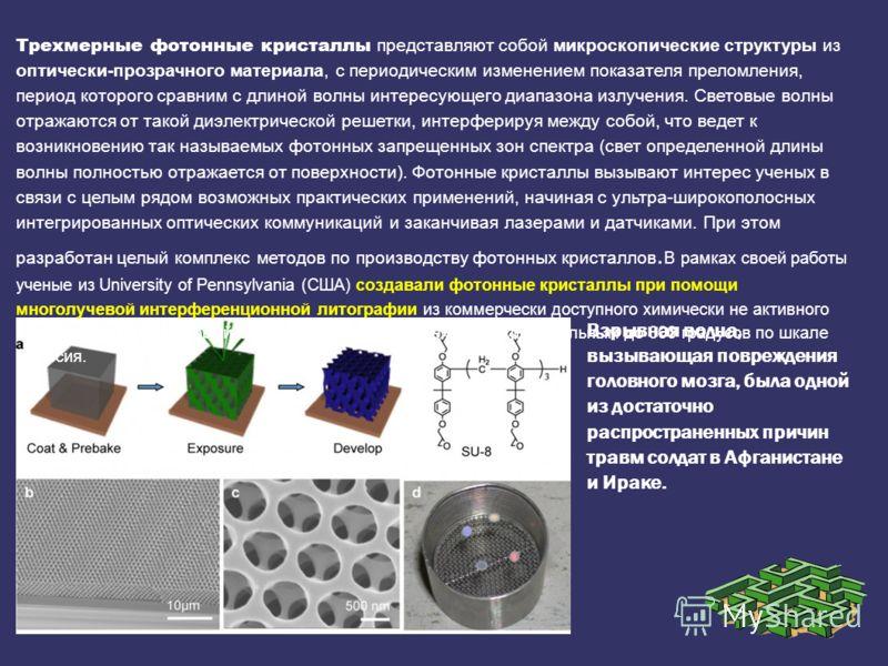 Трехмерные фотонные кристаллы представляют собой микроскопические структуры из оптически-прозрачного материала, с периодическим изменением показателя преломления, период которого сравним с длиной волны интересующего диапазона излучения. Световые волн