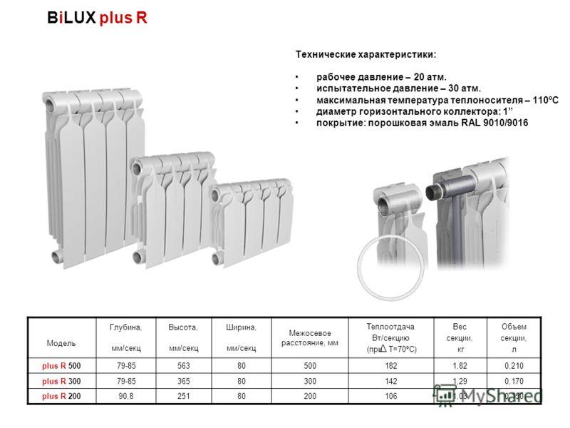 Технические характеристики: рабочее давление – 20 атм. испытательное давление – 30 атм. максимальная температура теплоносителя – 110ºС диаметр горизонтального коллектора: 1 покрытие: порошковая эмаль RAL 9010/9016 BiLUX plus R Модель Глубина, мм/секц