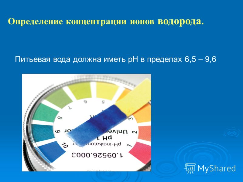 Определение концентрации ионов водорода. Питьевая вода должна иметь рН в пределах 6,5 – 9,6