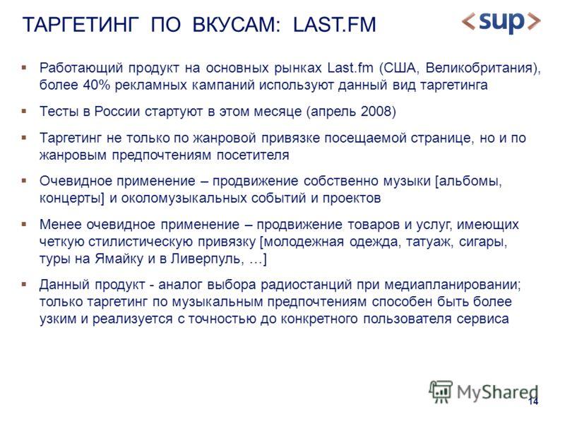 14 Работающий продукт на основных рынках Last.fm (США, Великобритания), более 40% рекламных кампаний используют данный вид таргетинга Тесты в России стартуют в этом месяце (апрель 2008) Таргетинг не только по жанровой привязке посещаемой странице, но