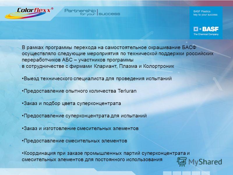 В рамках программы перехода на самостоятельное окрашивание БАСФ осуществляло следующие мероприятия по технической поддержки российских переработчиков АБС – участников программы в сотрудничестве с фирмами Клариант, Плазма и Колортроник Выезд техническ