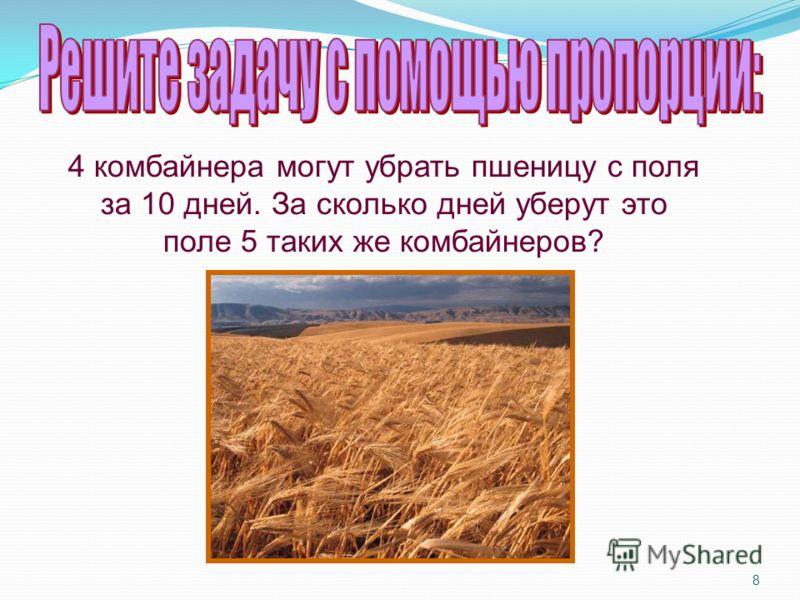 8 4 комбайнера могут убрать пшеницу с поля за 10 дней. За сколько дней уберут это поле 5 таких же комбайнеров?