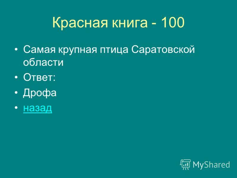 Красная книга - 100 Самая крупная птица Саратовской области Ответ: Дрофа назад
