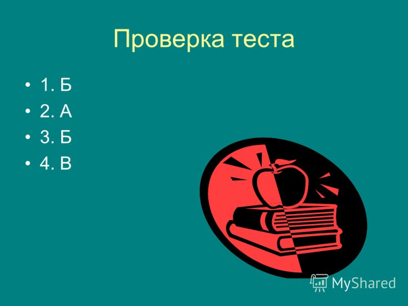 Проверка теста 1. Б 2. А 3. Б 4. В