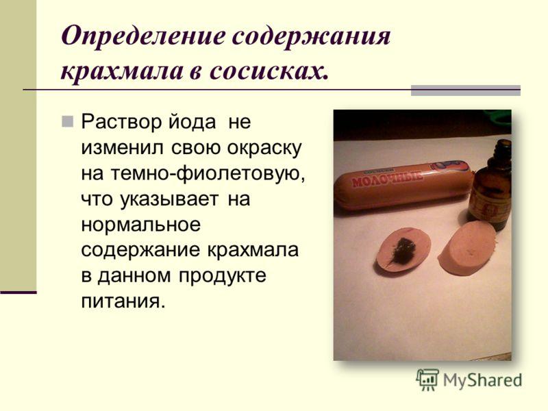 Определение содержания крахмала в сосисках. Раствор йода не изменил свою окраску на темно-фиолетовую, что указывает на нормальное содержание крахмала в данном продукте питания.